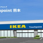 IKEA@熊本